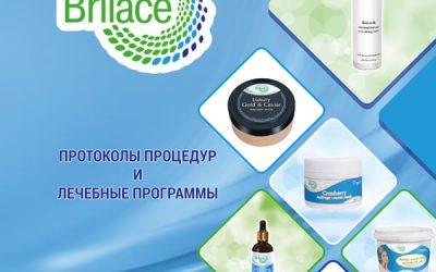 Протоколы процедур ТМ Brilace