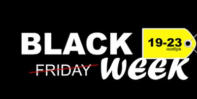 Black week Brilace