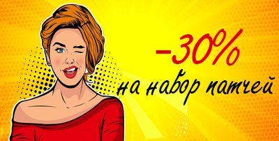 -30% на набор патчей